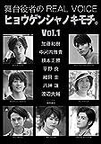 舞台役者のREAL VOICE ヒョウゲンシャノキモチ。Vol.1 (ロマンアルバム)