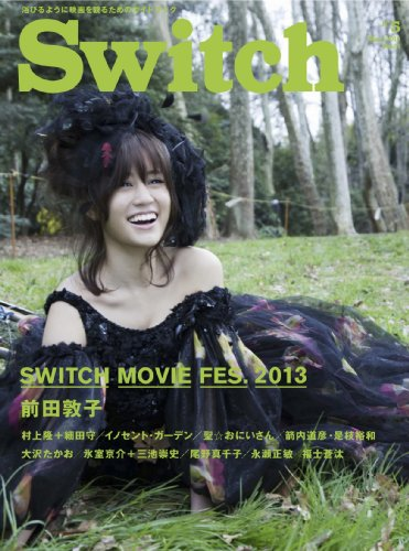 SWITCH Vol.31 No.5 特集:Switch Movie Fes.2013(前田敦子)