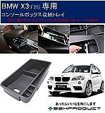 (エスエスケイプロダクト)BMW X3(F25) X4(F26)センターコンソールトレー アームレストボックス 対応年式 X3(F25) 2011~2015年  X4(F26) 専用2014年~ センターコンソールボックス 小物入れ