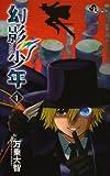 幻影少年 2 (少年サンデーコミックス / 万乗 大智 のシリーズ情報を見る