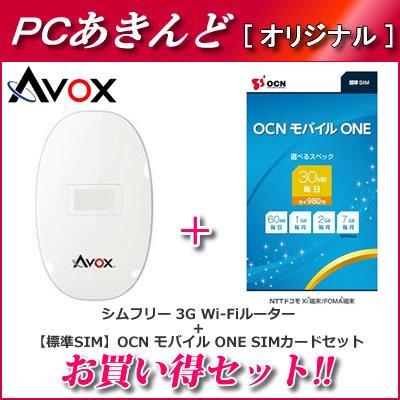 PCあきんど オリジナルセットシムフリー 3G Wi-Fiルーター+標準SIMOCN モバイル ONE SIMカードセット AWR-100TW-T0003669