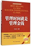 img - for To Manage Time is to Manage Money (Chinese Edition) book / textbook / text book
