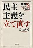 民主主義を立て直す——日本を診る2
