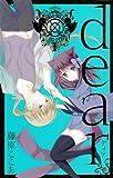 新装版 dear(1) (ガンガンコミックスJOKER)