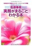医療事務 実務がまるごとわかる本〈2011年~2012年3月〉
