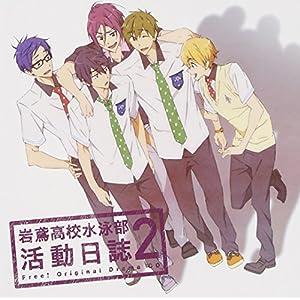 TVアニメ Free!ドラマCD 岩鳶高校水泳部 活動日誌2