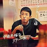 急性ラブコール中毒 Part.3-ファンキー加藤