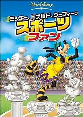 ミッキー、ドナルド、グーフィーのスポーツファン [DVD]