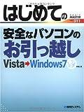 はじめての安全なパソコンのお引っ越し Vista→Windows7 (BASIC MASTER SERIES)