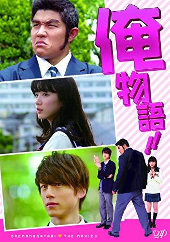 俺物語!!(通常版) [Blu-ray]