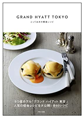 GRAND HYATT TOKYO とっておきの朝食レシピ