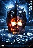 ゴーストシップ2013 [DVD]