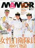 MAMOR (マモル) 2013年 08月号 [雑誌]