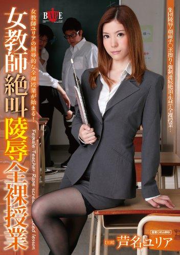 女教師絶叫陵辱全裸授業 [DVD]