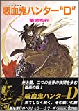 """吸血鬼ハンター""""D"""" 新版 (朝日文庫 き 18-1 ソノラマセレクション 吸血鬼ハンター 1)"""