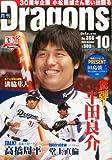 月刊 Dragons (ドラゴンズ) 2013年 10月号 [雑誌]