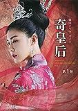 奇皇后 第3話 「渦巻く野望」