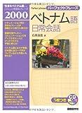 パーフェクトフレーズ ベトナム語日常会話 (CD BOOK パーフェクトフレーズ)