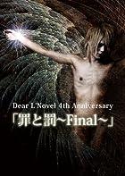 罪と罰~Final~[DVD]