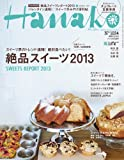 Hanako (ハナコ) 2013年 2/14号 [雑誌]