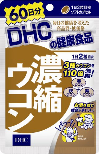 DHC 濃縮ウコン60日 120粒
