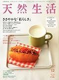 天然生活 2011年 12月号 [雑誌]