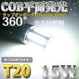 T20ダブル球COB平面発光LED/ホワイト2個セット(チップオンボード全方位照射採用)