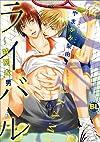 ライバル〜特別な男(ダイトコミックスBLシリーズ410) (ダイトコミックス 410)
