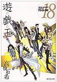 遊戯王 18 (集英社文庫―コミック版) (集英社文庫 た 67-18)