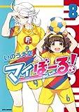 マイぼーる! 8 (ジェッツコミックス)