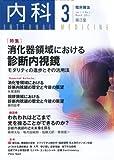 内科 2013年 03月号 [雑誌]