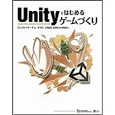 Unityではじめるゲームづくり (DVD付) (ゲープロシリーズ)