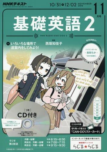 NHKラジオ 基礎英語2 CD付き 2016年 11 月号 [雑誌]