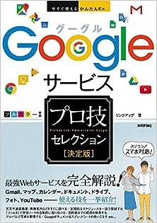 今すぐ使えるかんたんEx Googleサービス [決定版] プロ技セレクション  165MB