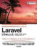 Laravel リファレンス[Ver.5.1 LTS 対応] Web職人好みの新世代PHPフレームワーク