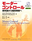 モーターコントロール原著第4版 理解が深まるDVDビデオ付―研究室から臨床実践へ