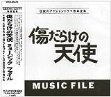 「傷だらけの天使」 MUSIC FILE