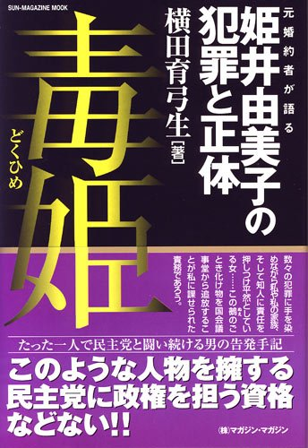 毒姫—元婚約者が語る姫井由美子の犯罪と正体 (SUN MAGAZINE MOOK)
