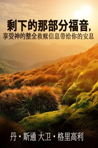 The Rest of the Gospel (Chinese Version): When the Partial Gospel Has Worn You Out (Chinese Edition), by Dan Stone, David Gregory