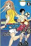 エリアの騎士(6) (少年マガジンコミックス)