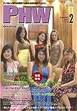 PHW2月号「楽しくなければフィリピンじゃない!」フィリピン極楽エンジョイブック!