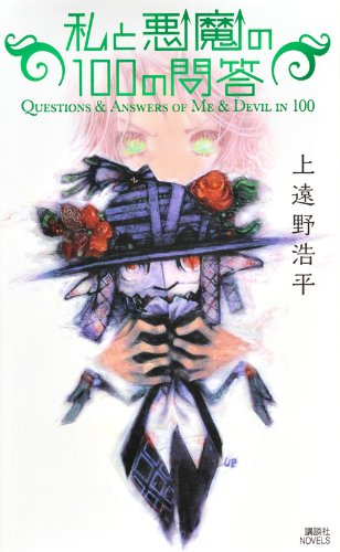 私と悪魔の100の問答 Questions & Answers of Me & Devil in 100 (講談社ノベルス)