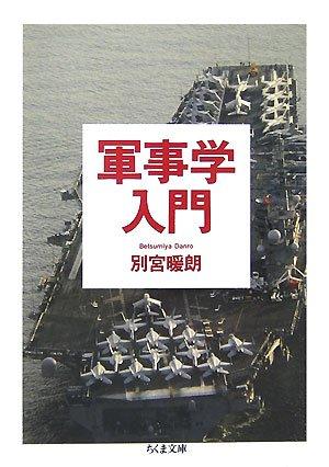 軍事学入門 (ちくま文庫 ヘ 10-1)