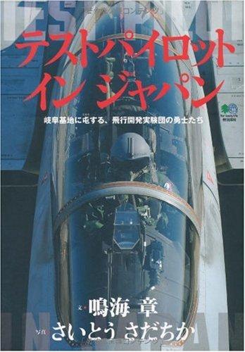 テストパイロットインジャパン
