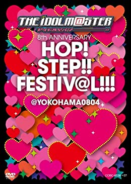 THE IDOLM@STER 8th ANNIVERSARY HOP!STEP!!FESTIV@L!!!@YOKOHAMA0804 【DVD2枚組】