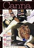 オリジナルボーイズラブアンソロジーCanna Vol.8