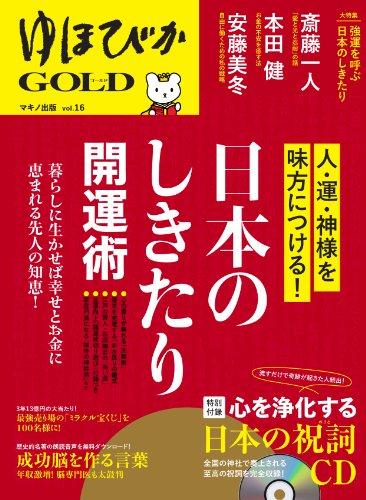 ゆほびかGOLD vol.16 (マキノ出版ムック)