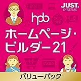 ホームページ・ビルダー21 バリューパック 通常版|ダウンロード版