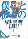 Your & My Secret, Volume 1