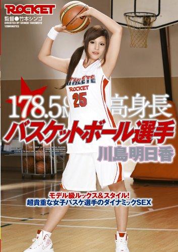 [川島明日香] 178.5cm高身長バスケットボール選手 川島明日香